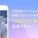 LINE、プロフィールにミュージックビデオを設定できる「プロフィールMV」機能を提供開始