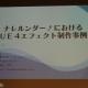 【GGG#4】ランド・ホー『ナレルンダー!』におけるUE4エフェクト制作事例