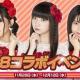 GAE、『AKB48ダイスキャラバン』でAKB48姉妹グループコラボ第8弾「第二回NGT48コラボイベント」を11月28日より開催!
