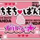 enish、『ガルショ☆』がカミオジャパンの人気キャラクター「もちもちぱんだ」とコラボ 限定アイテムが手に入るコラボガチャが登場