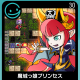 Gモード、アクションパズルゲーム『魔城っ娘プリンセス』をNintendo Switch向けに配信決定!
