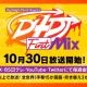 ブシロード、アニメ「D4DJ First Mix」を30日23時からTwitterとYouTubeでサイマル配信決定! TwitterでのTVアニメ全話サイマル配信は史上初の試み