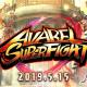 アソビモ、『アヴァベルオンライン-絆の塔-』で本日21時より魔石をかけたゲーム大会「AVABEL SUPER FIGHT!!」を開催