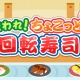 ドリコム、『ちょこっとファーム』にて寿司屋の小僧わん太が登場するイベント「まわれ!ちょこっと回転寿司」を開催