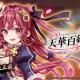 KADOKAWAとDeNA、『天華百剣 -斬-』で「天華百剣」のスピンオフ小説「天華百剣 -煌-」の単行本発売を記念したコラボを開始!
