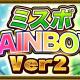 ザイザックス、『ブレイブラグーン』で「ミスボRAINBOW【ver.2】」を期間限定で販売!