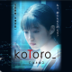 LINE、本格ミステリーゲーム『koToro_ [コトロ]』で今田美桜さんら出演者からのコメントが到着…撮影時のメイキング映像も公開