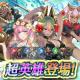 任天堂、『ファイアーエムブレム ヒーローズ』で復刻超英雄召喚イベント「三度目の夏に」を開始 暑い夏を楽しむ水着姿の超英雄4人が再登場!