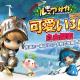 Shengqu Games、スマホ向け激かわ3D MMORPG『ルミア サガ-ちび萌え自由大冒険』の事前登録を開始!