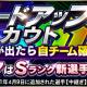 KONAMI、『プロ野球スピリッツA』で「グレードアップスカウト」開催! モイネロら新登場のSランク【中継ぎ】選手登場