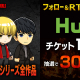 enish、『HiGH&LOW THE GAME ANOTHER WORLD』で期間限定でツイッターCP開始 抽選でHuluチケット1 ヶ月分をプレゼント!!