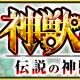 『モンスターストライク』で3月26日正午より特別イベントクエスト「神獣の聖域」が期間限定で登場