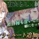 フロンティアワークス、女性向け恋愛ノベルゲーム『AnotherPrince ~失われた物語~』でローレライ(CV:髙坂篤志)ルートの追加配信が決定