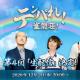 NCジャパン、『雀龍門M』の公式番組「テンパれ!雀龍荘!」第4回を12月2日に配信! イベント限定アイテムを手に入れるチャンスも