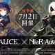 【Google Playランキング(7/3)】「超フルパワーサイヤ人4孫悟空」登場の『ドッカンバトル』が4位に 『SINoALICE』は『NieR:Automata』復刻コラボが好調