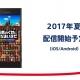 SIEの子会社フォワードワークス、「勇者のくせになまいきだ。」シリーズのスマホゲーム『勇者のくせにこなまいきだDASH!』を2017年夏に配信