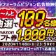 CREST、『ヘキサゴンダンジョン』のPVを渋谷109フォーラムビジョンで11月1日より放映! Amazonギフト券プレゼントCPを実施!
