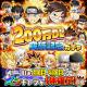『ジャンプチ ヒーローズ』が200万DLを突破! 2回目と4回目で★5キャラが1体確定の「200万DL突破記念ガチャ」を本日15時より開催