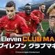 KONAMI、『ウイニングイレブン クラブマネージャー』でアップデートを実施 アイコンやメインビジュアルが「リヴァプールFC」に一新