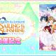 ブシロードとKLab、『ラブライブ!スクールアイドルフェスティバル』で「Aqours 4th LoveLive! ~Sailing to the Sunshine~」開催記念CPを実施決定!