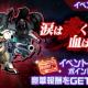 バンナム、『スーパーロボット大戦DD』で新イベント「涙は赤く、血は黒く」を開催! 4ステップアップガシャも