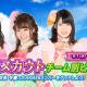 GAE、『AKB48ダイスキャラバン』でオフラインイベント「第4回サイコロステーキイベント」開催決定! 出演希望メンバーを選出するイベント開始