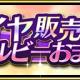 クローバーラボと日本一ソフトウェア、『魔界ウォーズ』のガチャに「オーラム」「デスコ」「エミーゼル」を追加!