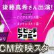 CTW、『ビビッドアーミー』のアンバサダーに後藤真希さんが就任! 新CMがWebにて先行公開