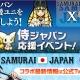 ガンホー、『ケリ姫スイーツ』『ディバインゲート』『サモンズボード』の3タイトルにて「侍ジャパン」応援イベントを順次開催中!