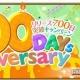 TYPE-MOON/FGO PROJECT、『Fate/Grand Order』でリリース700日突破キャンペーンの情報を公開 6月28日限定のログインボーナスを用意