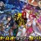 Six Waves、三国志戦略RPG『決戦三国』を配信開始 次々とリアルタムバトルが進行する新感覚の「タップで即バトル」が特徴!