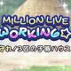 バンナム、『ミリシタ』でイベント「MILLION LIVE WORKING☆ ~守れ!3匹の子豚ハウス~」を10月29日15時より開催