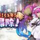 任天堂とCygames、『ドラガリアロスト』で12月26日15時より期間限定イベント「ゆく年!くる年!大掃除!」を開催予定