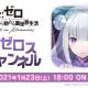 セガ、『リゼロス』公式生放送「リゼロスチャンネル」第3回を23日18時より配信!