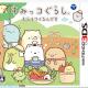 コロムビア、3DS『すみっコぐらし むらをつくるんです』を7月21日に発売…大ヒットシリーズの第3弾がいよいよ登場
