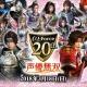 コーエーテクモ、声優イベント『ω-Force 20 周年記念 声優無双』のチケットを本日2月24日より一般販売