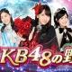コーエーテクモ、『AKB48の野望』Mobage版の正式サービス開始…Uレアがもらえるなどスタートダッシュキャンペーンも開催