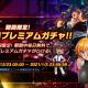 インフィニブレイン、『対魔忍RPG』で無料11連プレミアムガチャを23日より開催!