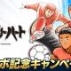 サイバード、『BFBチャンピオンズ2.0』にて高橋陽一先生のサッカー漫画「ハングリーハート」とのコラボが開始! 新たなスキル「ブーストスキル」を実装