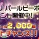 ゴールデンダッジ、脳トレパズルゲーム『皿割るワールド』で最大2,000個のパールをゲットできる「プリプリ パールピーポーイベント」を開催