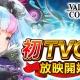 エイチーム、『ヴァルキリーコネクト』で初のTVCM放映開始! TVCM放映記念キャンペーンも実施