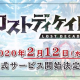 ブシロード、新作スマホゲームアプリ『ロストディケイド』の正式サービス開始日が2月12日に決定