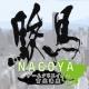 ファリアー、学生向けゲームクリエイター育成のための勉強会「駿馬」を名古屋にて7月22日開催…ゲームフローを体系的に学べる講座を実施