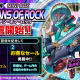 KONAMI、『遊戯王 デュエルリンクス』で第20弾ミニBOX「ガーディアン・オブ・ロック」を提供開始 新BOX追加記念キャンペーンも実施