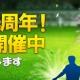 NHNハンゲーム、『FOOTBALL DAY』でサービス開始2周年を記念したイベントを開催中!