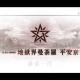 FGO  PROJECT、『Fate/Grand Order』が「地獄界曼荼羅 平安京 轟雷一閃」アドベンチャーパート紹介動画を公開
