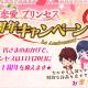 フリュー、『恋愛プリンセス~ニセモノ姫と10人の婚約者~』でリリース1周年記念キャンペーンを11月16日より開催 本日からTwitterキャンペーンも