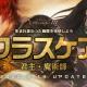 NCジャパン、『リネージュM』でクラスケアアップデート! 「君主」「魔術師」が対象に!