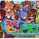アソビズム、『ドラゴンポーカー』で新スペシャルダンジョン「フォアと七つのドラゴン」を開催!
