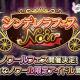 バンナム、『デレステ』で「シンデレラフェス ノワール」を16日15時より開催 新たな「ノワール限定アイドル」も登場!